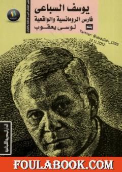 يوسف السباعي فارس الرومانسية والواقعية