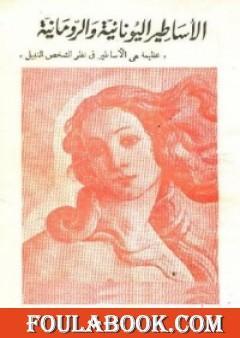 كتاب الاساطير اليونانية والرومانية pdf
