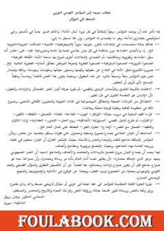 خطاب موجه إلى المؤتمر القومي العربي
