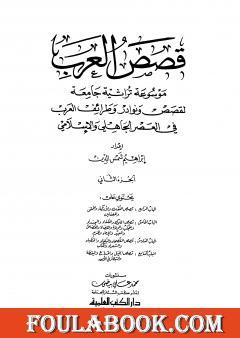 قصص العرب - الجزء الثاني