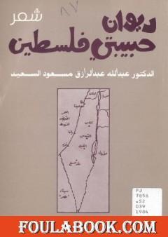 ديوان حبيبتي فلسطين