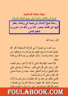 رسالة شيخ الإسلام ابن تيمية إلى والدته