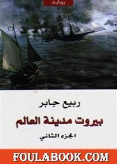 بيروت مدينة العالم 2