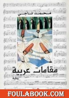 مقامات عربية