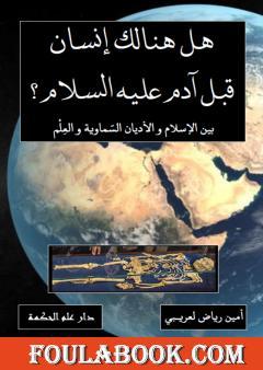 هل هنالك إنسان قبل آدم عليه السلام ؟ بين الإسلام والأديان السماوية والعلم