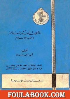 مشكلات في الفكر المعاصر في ضوء الإسلام