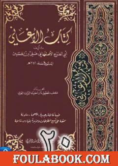 الأغاني لأبي الفرج الأصفهاني نسخة من إعداد سالم الدليمي - الجزء العشرون