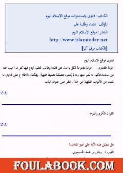 فتاوى واستشارات الإسلام اليوم