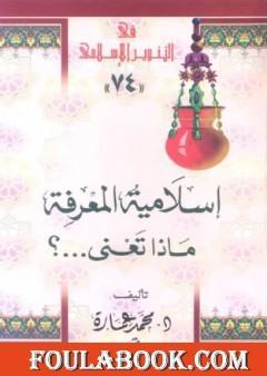 إسلامية المعرفة: ماذا تعني؟