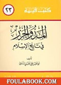 المد والجزر في تاريخ الإسلام