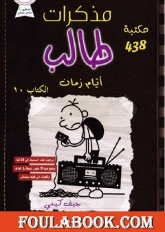 مذكرات طالب - أيام زمان
