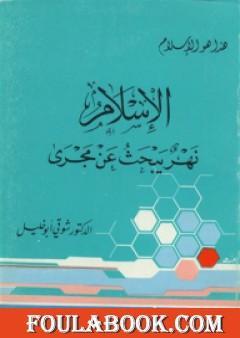 الإسلام نهر يبحث عن مجرى