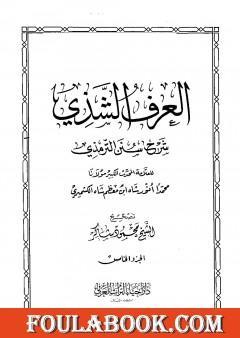 العرف الشذي شرح سنن الترمذي - المجلد الخامس