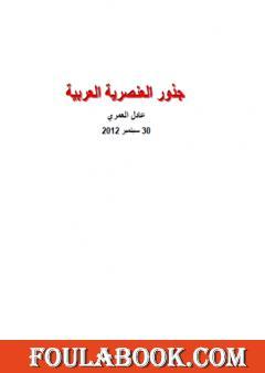 جذور العنصرية العربية