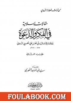 مقالات إسلامية في الفكر والدعوة - الجزء الثاني