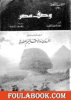 وصف مصر دراسات عن المدن والأقاليم المصرية