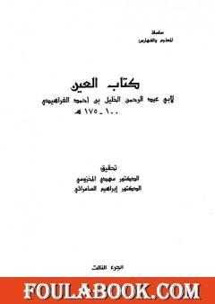 العين - المجلد الثالث