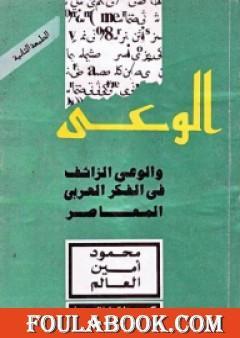 الوعي والوعي الزائف في الفكر العربي المعاصر