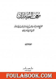 معجم البلدان - المجلد الثاني: التاء - الدال