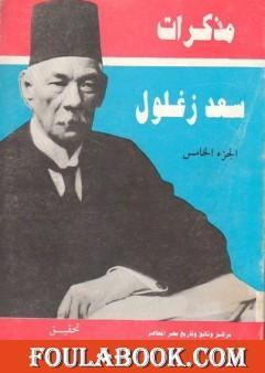 مذكرات سعد زغلول - الجزء الخامس