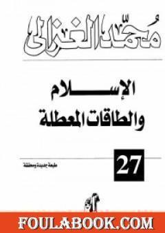 الإسلام والطاقات المعطلة