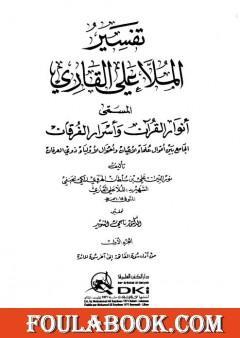 أنوار القرآن وأسرار الفرقان - الجزء الأول