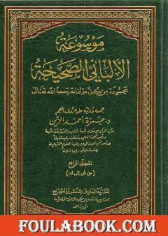 موسوعة الألباني الصحيحة - المجلد الرابع