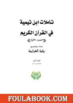 تأملات ابن تيمية في القرآن الكريم - الجزء الأول:  من صفحة 1 - 496