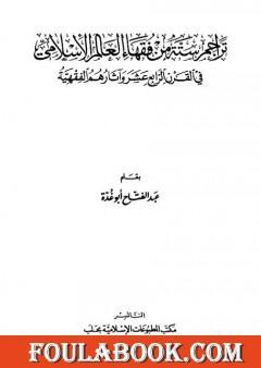 تراجم ستة من فقهاء العالم الإسلامي في القرن الرابع عشر وآثارهم الفقهية