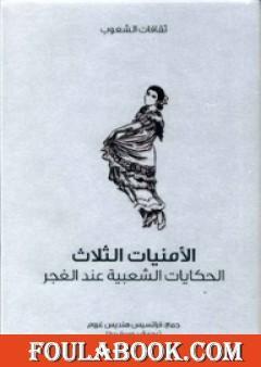 الأمنيات الثلاث - الحكايات الشعبية عند الغجر