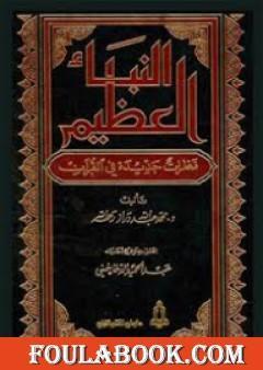 النبأ العظيم: نظرات جديدة في القرآن