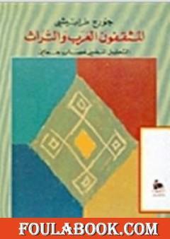 المثقفون العرب والتراث