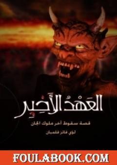 العهد الأخير - قصة سقوط آخر ملوك الجان