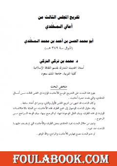 تخريج المجلس الثالث من أمالي المخلدي الحسن بن أحمد بن محمد المخلدي المتوفي سنة 389هـ
