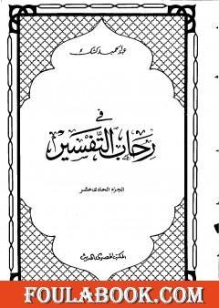 في رحاب التفسير - الجزء الحادي عشر