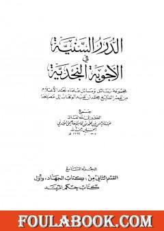 الدرر السنية في الأجوبة النجدية - المجلد التاسع