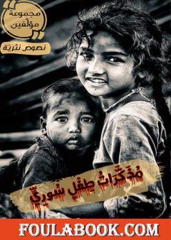 مذكرات طفل سوري