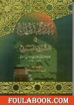 مذكرات سائح في الشرق العربي