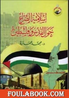 إسلامية الصراع حول القدس وفلسطين