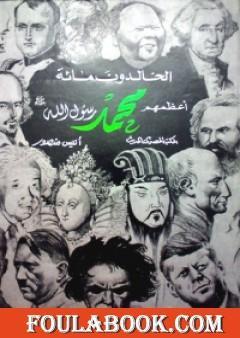 الخالدون مائة أعظمهم محمد صلى الله عليه وسلم