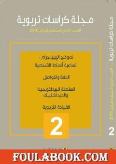 مجلة كراسات تربوية - العدد الثاني