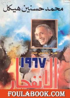 حرب الثلاثين سنة - الإنفجار