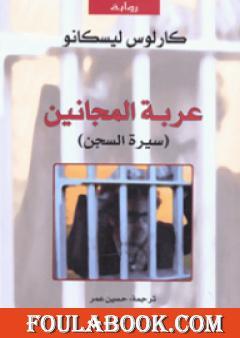 عربة المجانين - سيرة السجن