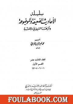 سلسلة الأحاديث الضعيفة والموضوعة - المجلد الثالث عشر
