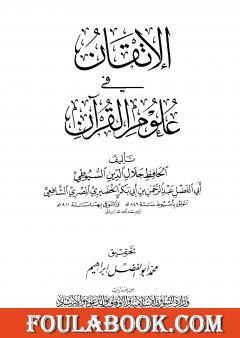 الإتقان في علوم القرآن - تصدير