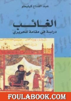 الغائب: دراسة في مقامةٍ للحريري