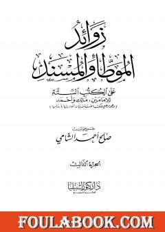 زوائد الموطأ والمسند على الكتب الستة - الجزء الثالث: الإمامة وشؤون الحكم - الفتن