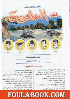 لغز السلعوة - سلسلة المغامرون الخمسة: 187