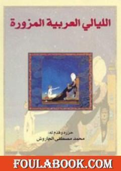 الليالي العربية المزورة