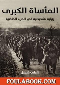 المأساة الكبرى: رواية تشخيصية في الحرب الحاضرة